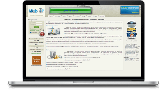 Заработок на Web-IP