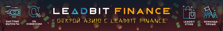 перейти на pdl.leadbit.com