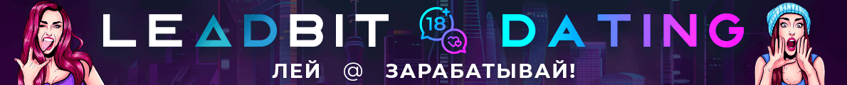 перейти на dating.leadbit.com