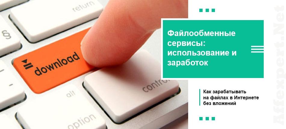 работа и заработок в сети монетизация сайта