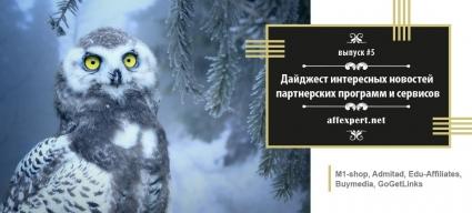 Дайджест интересных новостей партнерских программ (№5/27.01-09.02.2020)