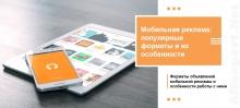 Мобильная реклама: популярные форматы и их особенности
