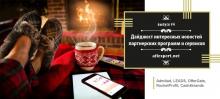 Дайджест интересных новостей партнерских программ (№4/20-26.01.2020)