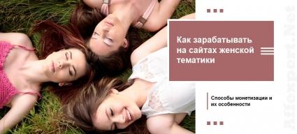 Монетизация сайтов женской тематики: основные способы и их особенности