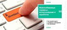 Файлообменные сервисы: использование и заработок
